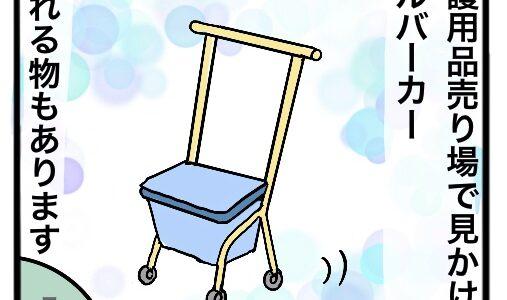 病棟では座れるシルバーカーが有効活用されている