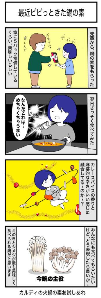 【Kaldi】最近ビビッときた鍋の素:4コマ漫画