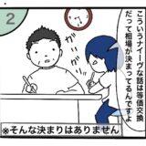 非 女子:アイキャッチ画像