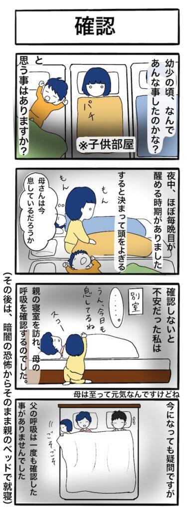幼少期の【最重要確認事項】:4コマ漫画