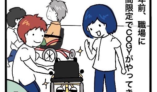 車椅子COGYとの思い出