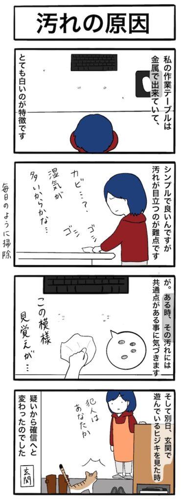 汚れの原因:4コマ漫画