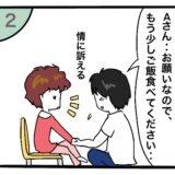 私の名は〇〇〇子!:アイキャッチ画像