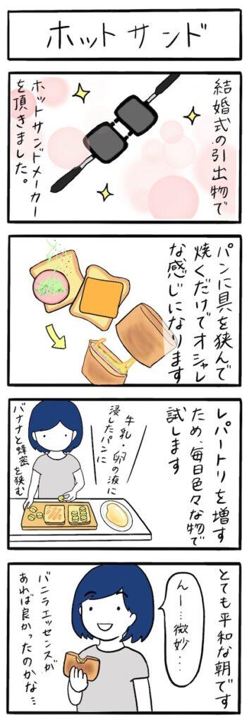 【ホットサンド】イケてる朝食デビュー:4コマ漫画