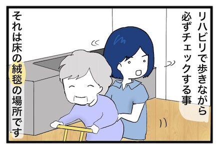 【訪問リハあるある】床にいる怖いモノ