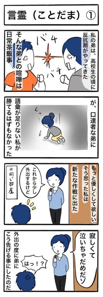 言霊(ことだま)①:4コマ漫画