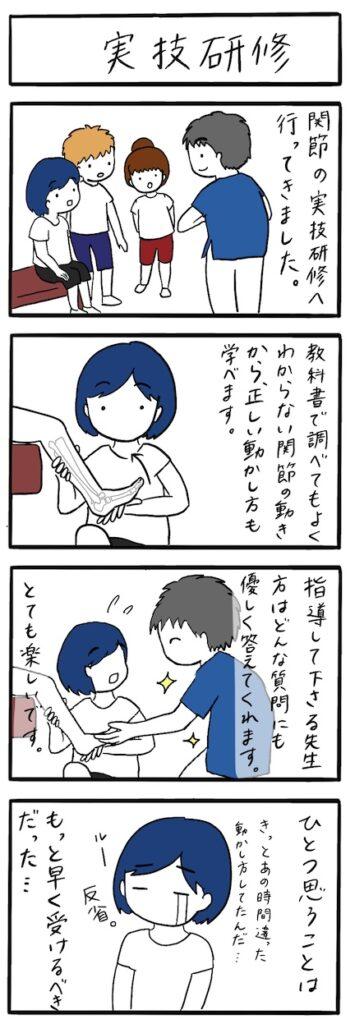 実技研修行ってきたよ!:4コマ漫画