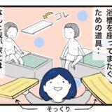【福祉用具?】なんちゃってバスボード:アイキャッチ画像