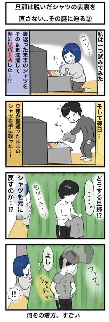 旦那が脱いだシャツの裏表を直さない…その謎に迫る:4コマ漫画(1)