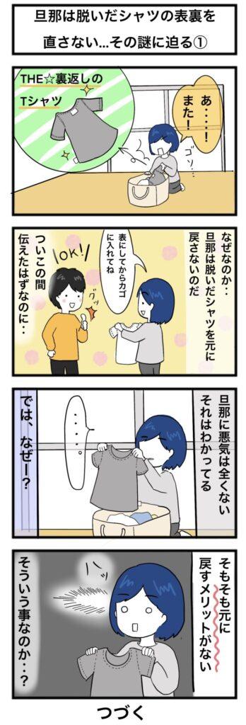 旦那が脱いだシャツの裏表を直さない…その謎に迫る:4コマ漫画(2)