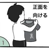 【旦那直伝!】裏返ったままのTシャツを着る方法:アイキャッチ画像