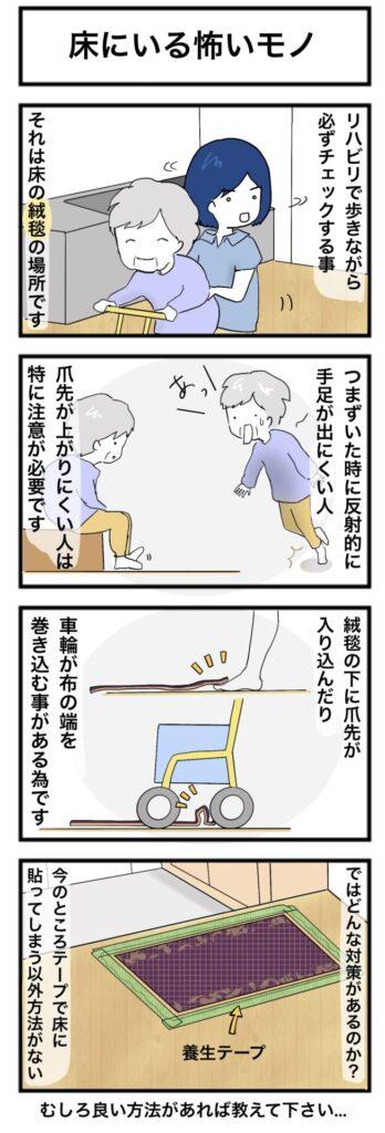 【訪問リハあるある】床にいる怖いモノ:4コマ漫画