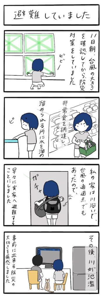 台風の前日は実家に避難していました:4コマ漫画
