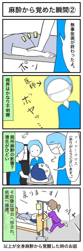【親知らず抜歯】全身麻酔から覚めた瞬間:4コマ漫画(2)