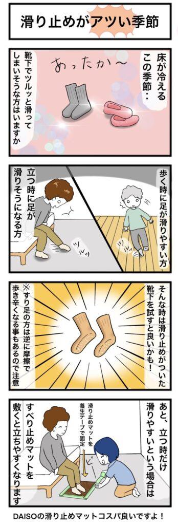 滑り止めがアツい季節:4コマ漫画