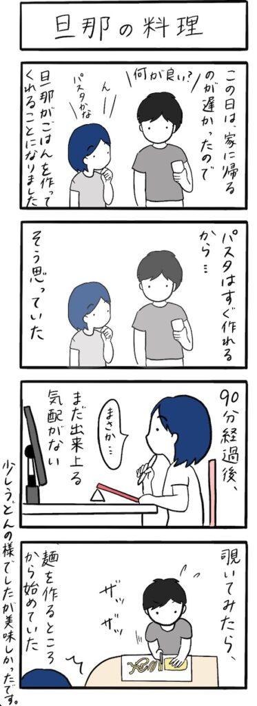 旦那の手料理:パスタ編の4コマ漫画