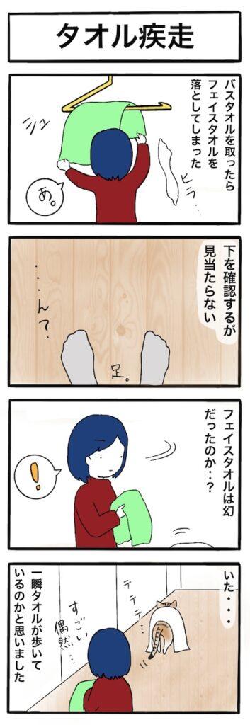 タオル疾走:4コマ漫画