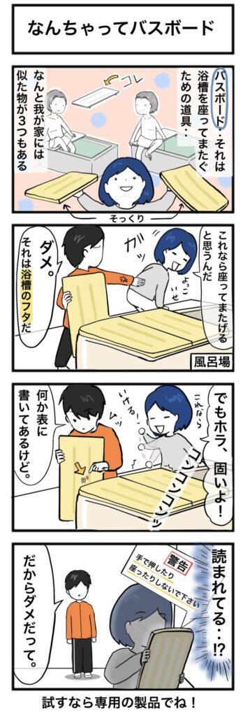 【福祉用具?】なんちゃってバスボード:4コマ漫画