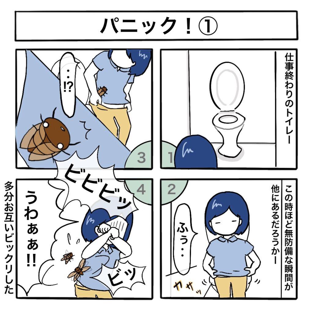 【パニック!】とある夏のスリリングな出来事:4コマ漫画(1)