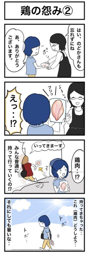 【鶏の怨み】年に一度はお腹を壊します(2)