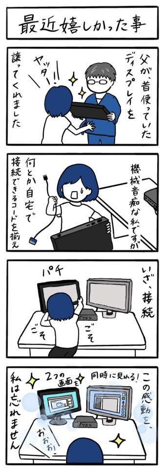 【歓喜】最近嬉しかったこと:4コマ漫画