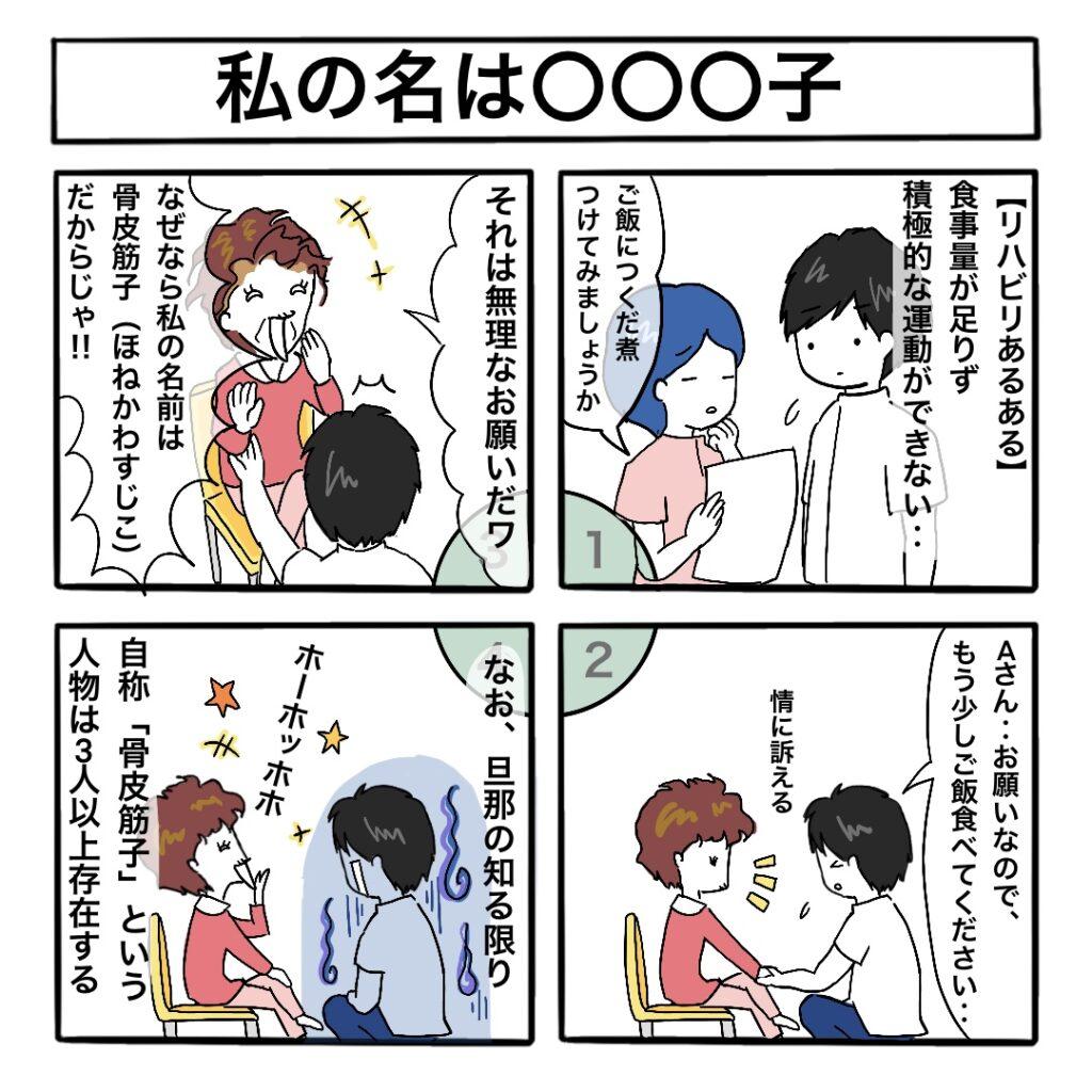 私の名は〇〇〇子!:4コマ漫画