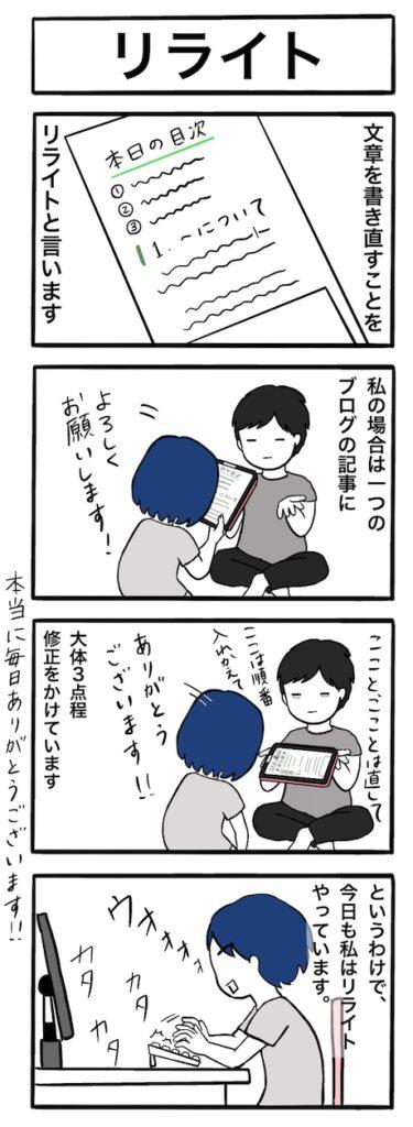 リライト:4コマ漫画