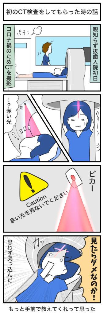 【親知らず4本同時抜歯】入院初日のCT検査にて…:4コマ漫画