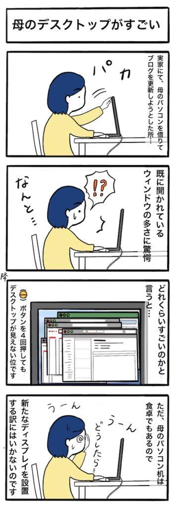 母のデスクトップがすごい:4コマ漫画