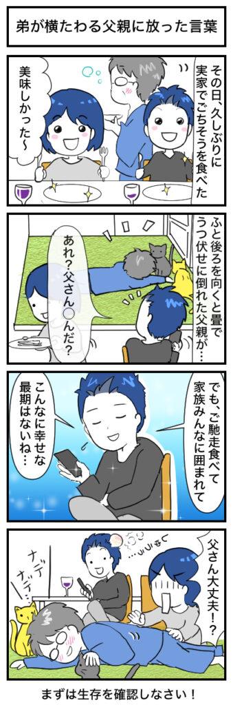 弟が倒れた父に放った台詞(せりふ):4コマ漫画