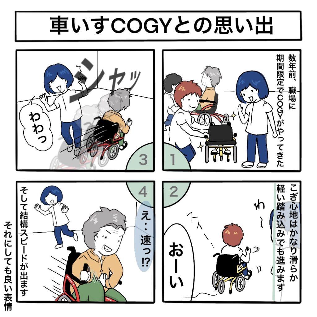 車椅子COGYとの思い出:4コマ漫画
