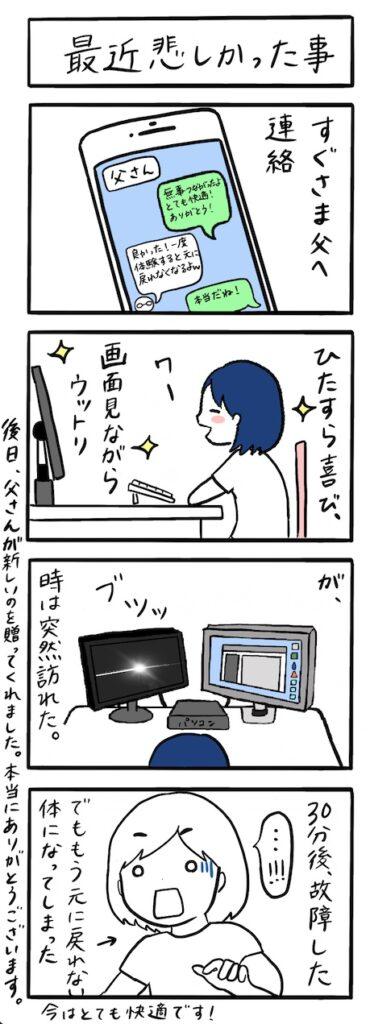 【悲報】最近悲しかったこと:4コマ漫画