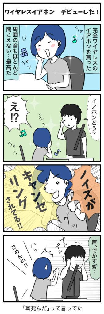 【デビュー】ワイヤレスイアホンの初心者:4コマ漫画