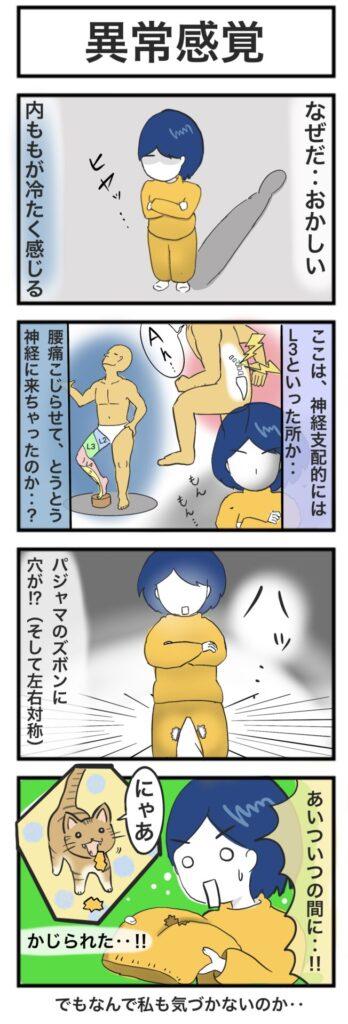 「内ももが…寒い」異常感覚を感じた話:4コマ漫画