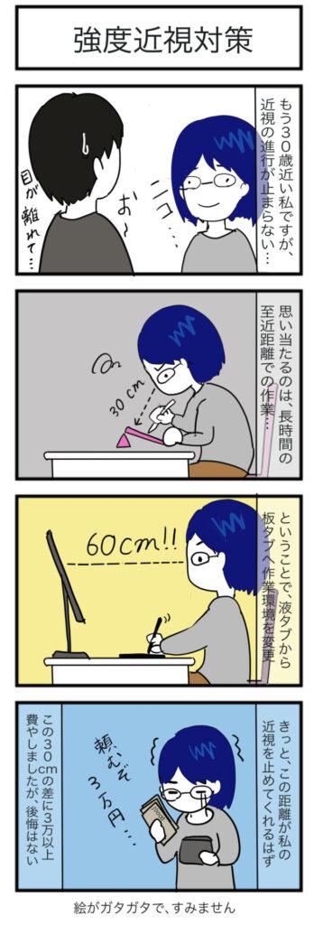 近視がひどいので対策を始めました:4コマ漫画