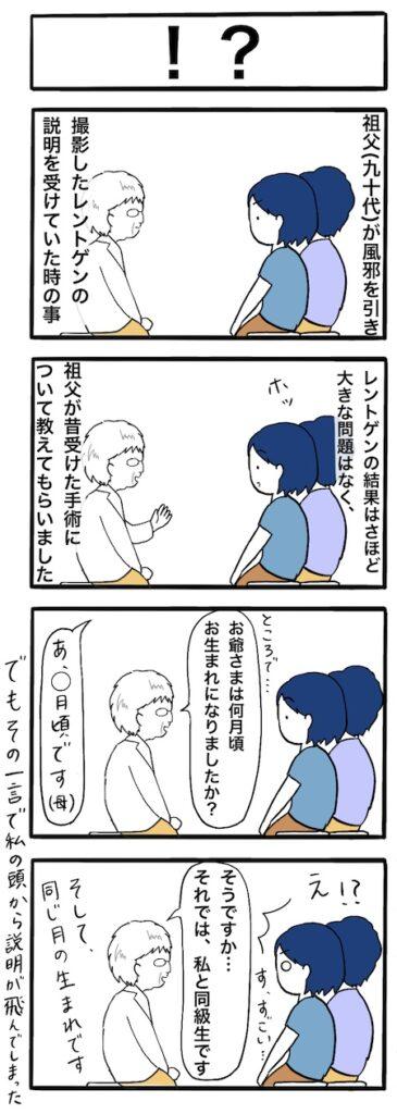 【!?】病状説明で明かされた衝撃の事実:4コマ漫画