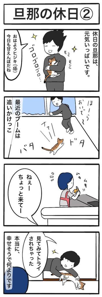 旦那の休日②:4コマ漫画