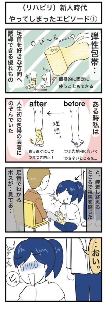 【リハビリあるある】新人時代やってしまったエピソード:4コマ漫画(1)