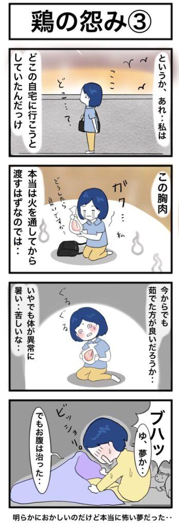 【鶏の怨み】年に一度はお腹を壊します(3)