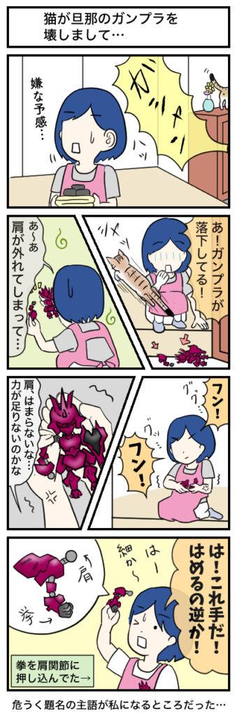猫が旦那のガンプラを壊しまして…:4コマ漫画