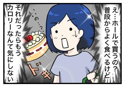 カロリー85%オフのケーキを求めて