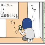うわさの猫翻訳アプリ使ってみた:アイキャッチ画像