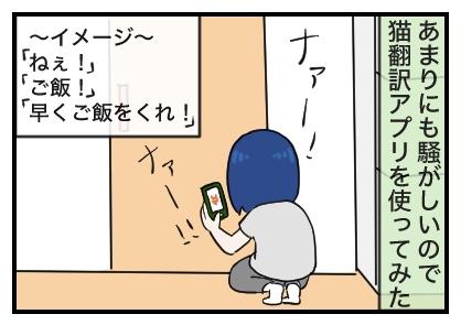 うわさの猫翻訳アプリ使ってみた