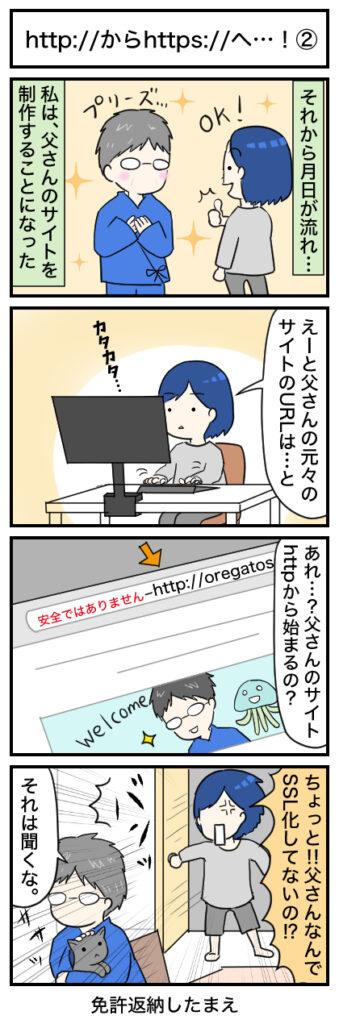 http://からhttps://へ…!②:4コマ漫画