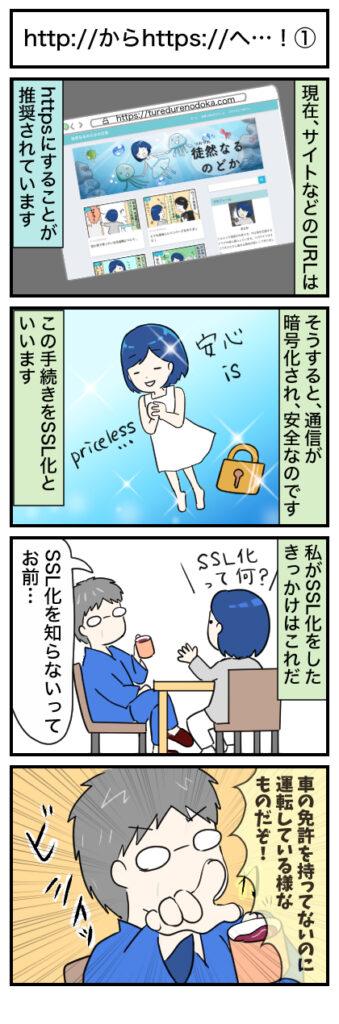 http://からhttps://へ…!①:4コマ漫画