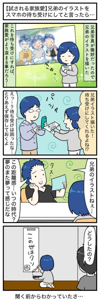【試される家族愛】兄弟のイラストをスマホの待ち受けにしてと言ったら…:4コマ漫画