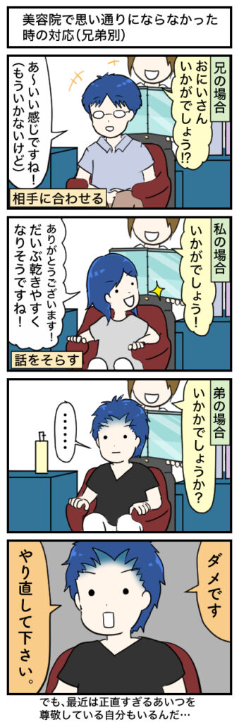 【兄弟別】美容院で思い通りにならなかった時の対応:4コマ漫画