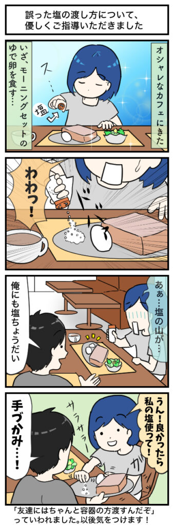 誤った塩の渡し方について、優しく指導いただきました:4コマ漫画